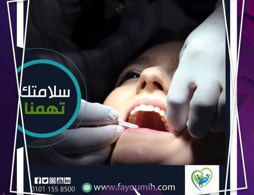 Al Fayoum Hospital
